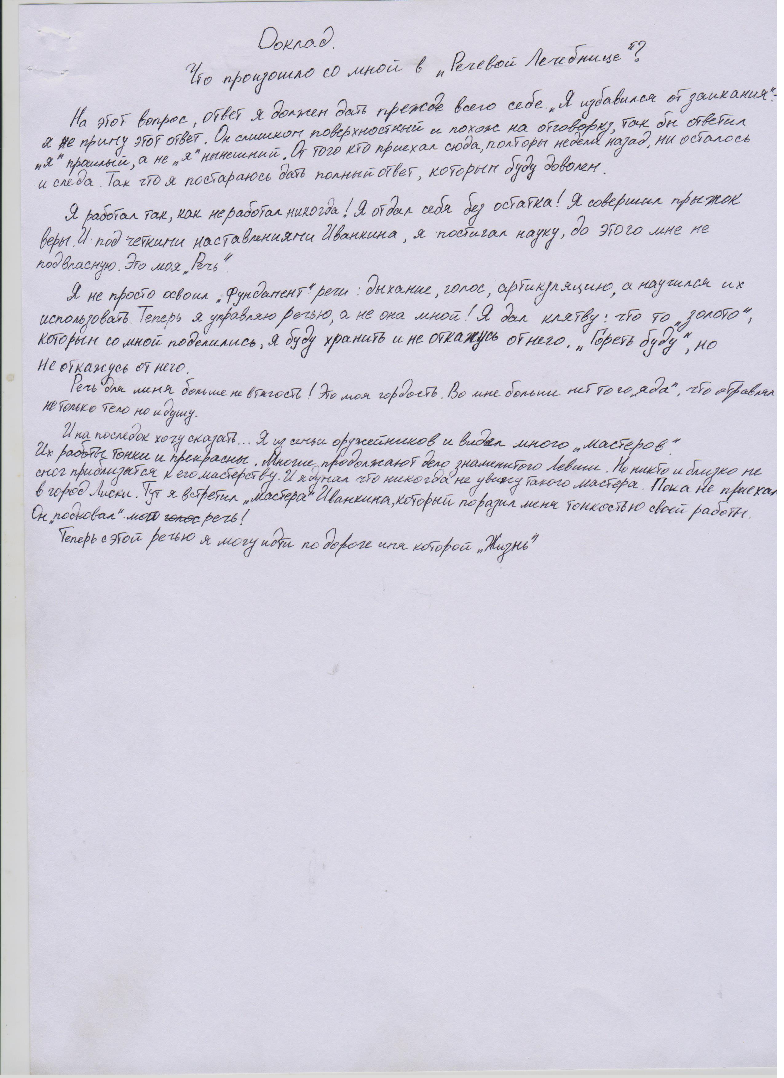 Отзыв Романа о Речевом Центре Иванкина П. А., г. Лиски, освобождение от заикания.