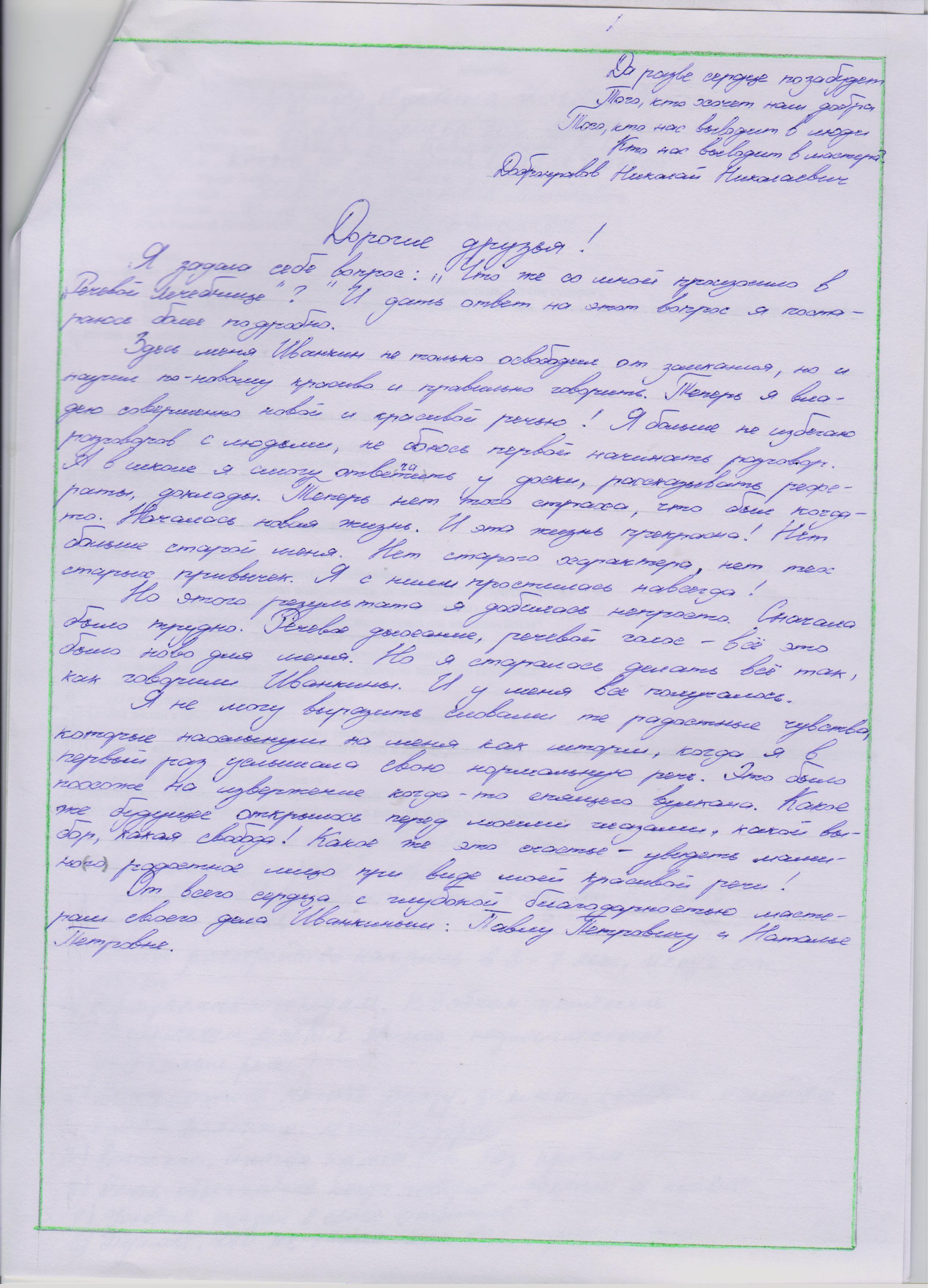Отзыв Аделины о Речевом центре Иванкина Петра Андреевича.