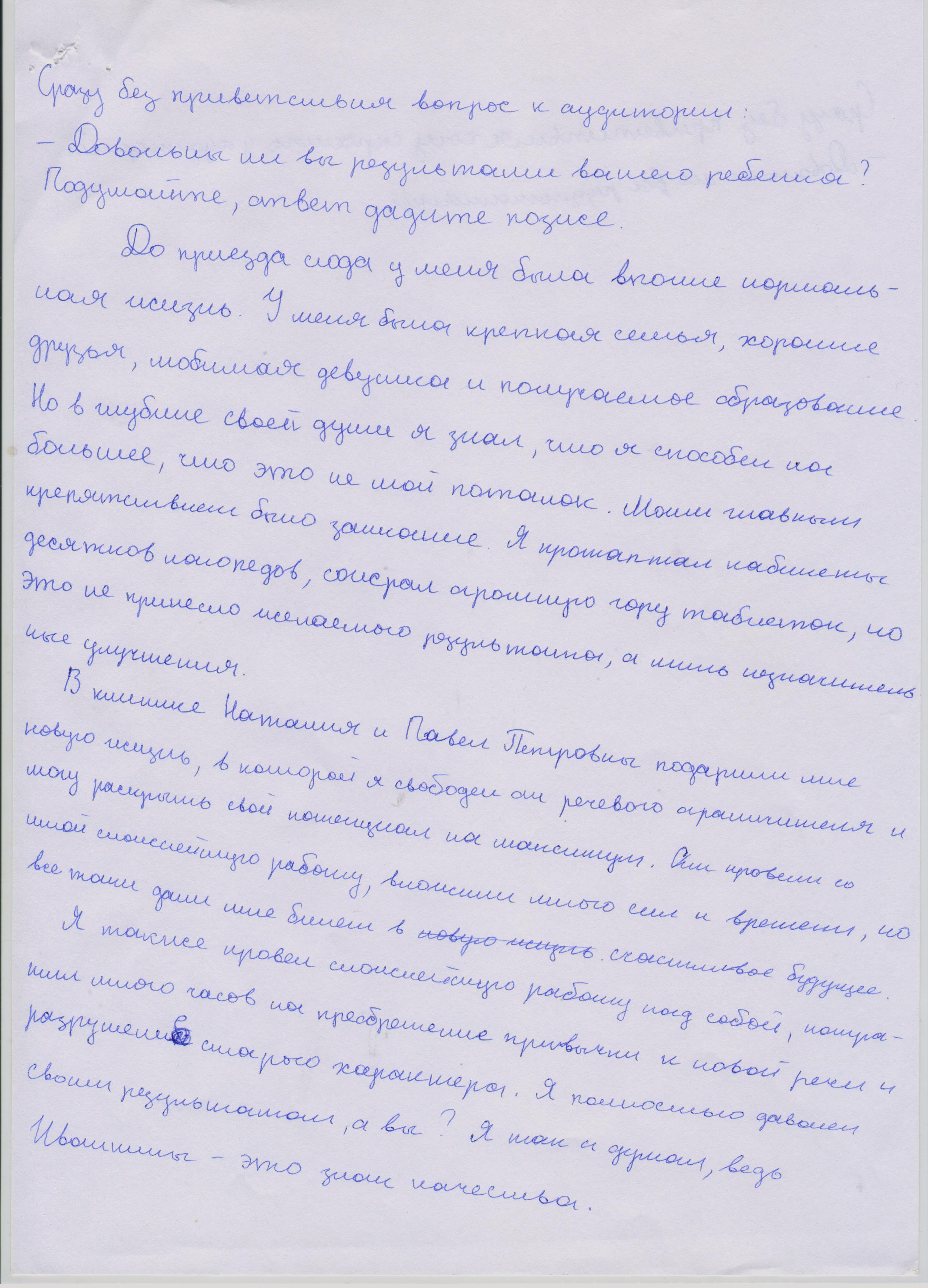 Отзыв Владимира, г. Канаш, Чувашия о Речевом Центре Иванкина