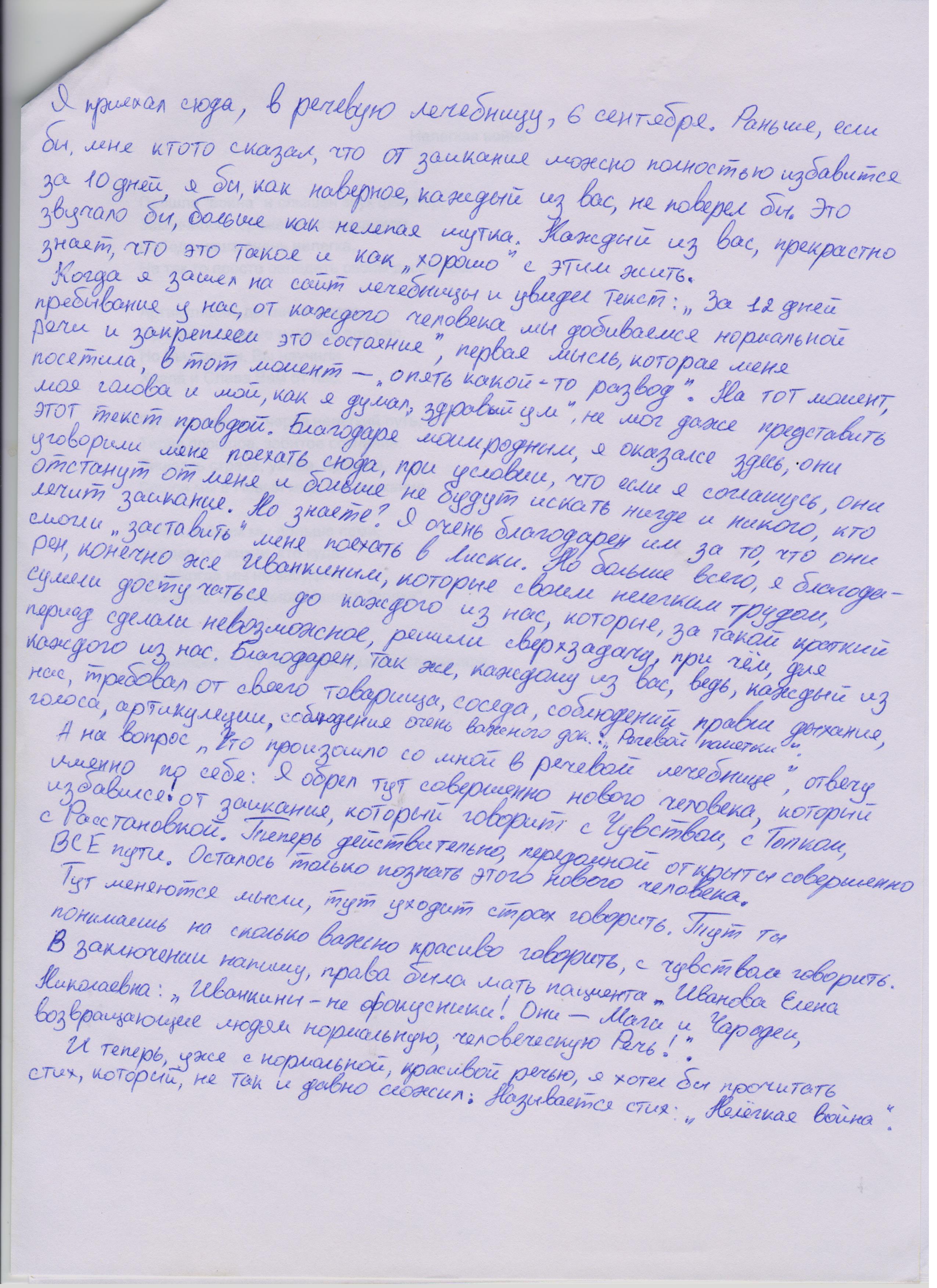 Отзыв о лечении заикания у Иванкина в Лисках, Воронежской обл.
