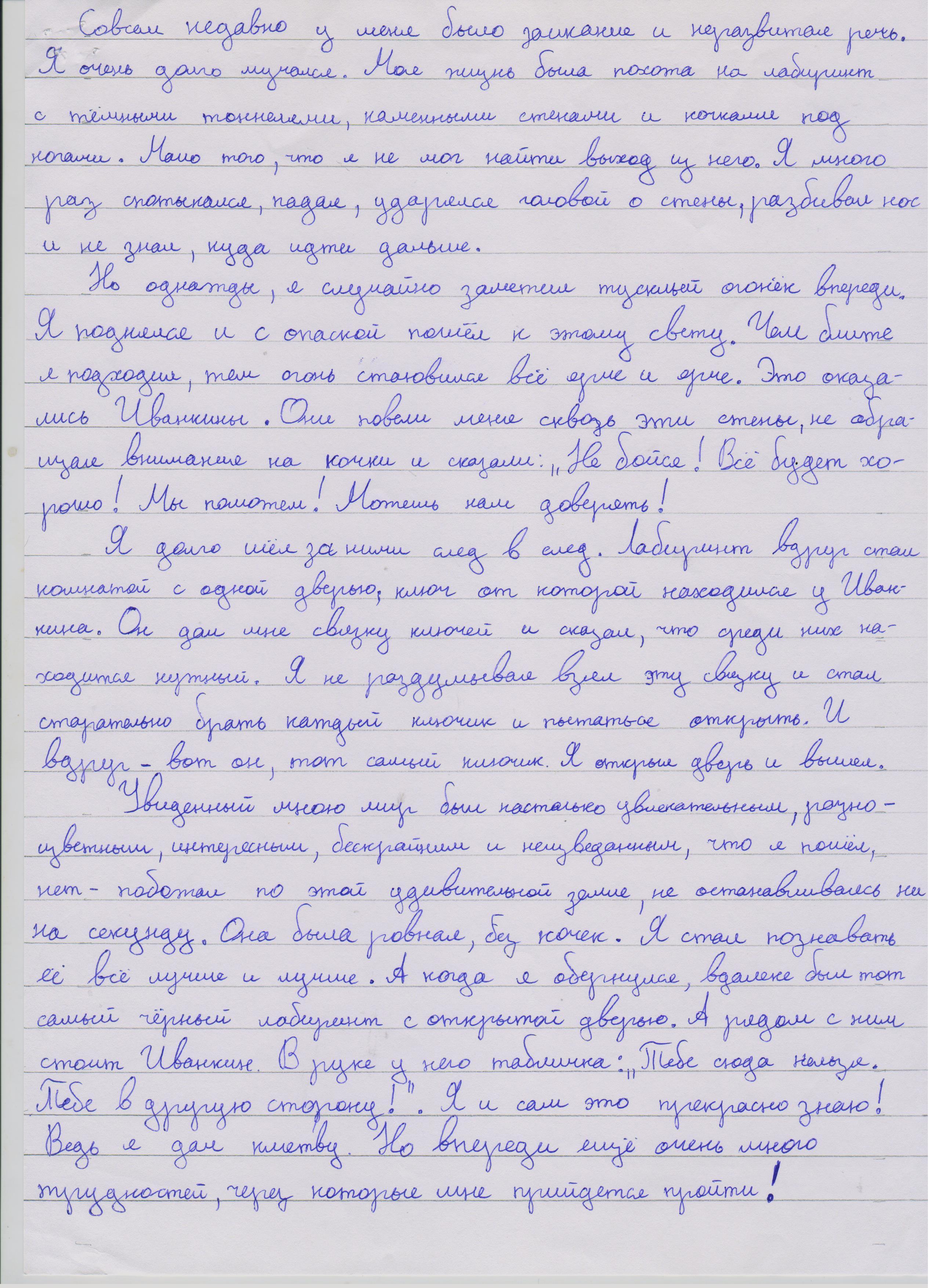 реальный отзыв о лечении заикания у Иванкина, Речевая Лечебница