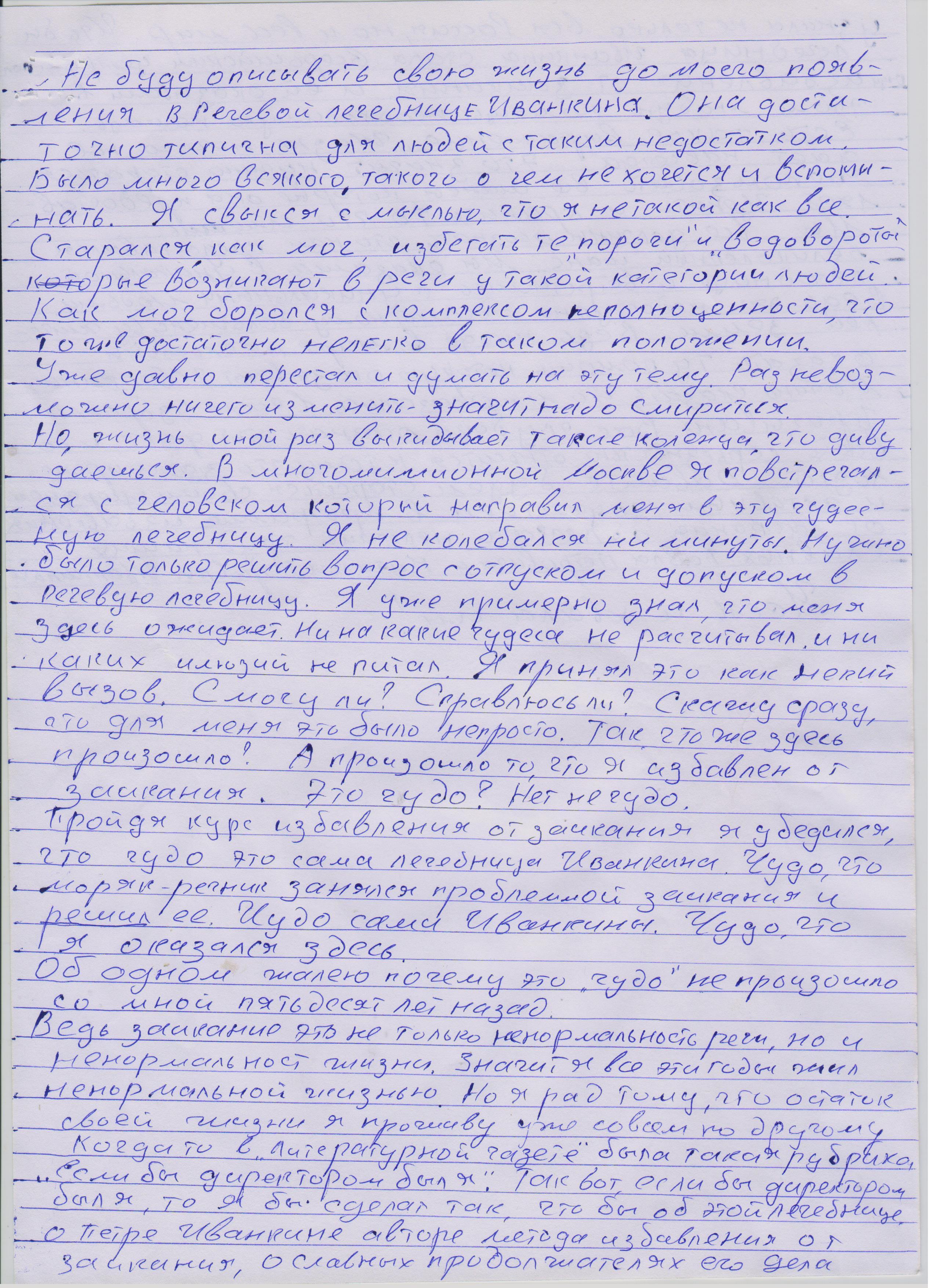 Говорит жизненный опыт - отзыв 63-летнего пациента о освобождении от заикания по методу Иванкина П. А.