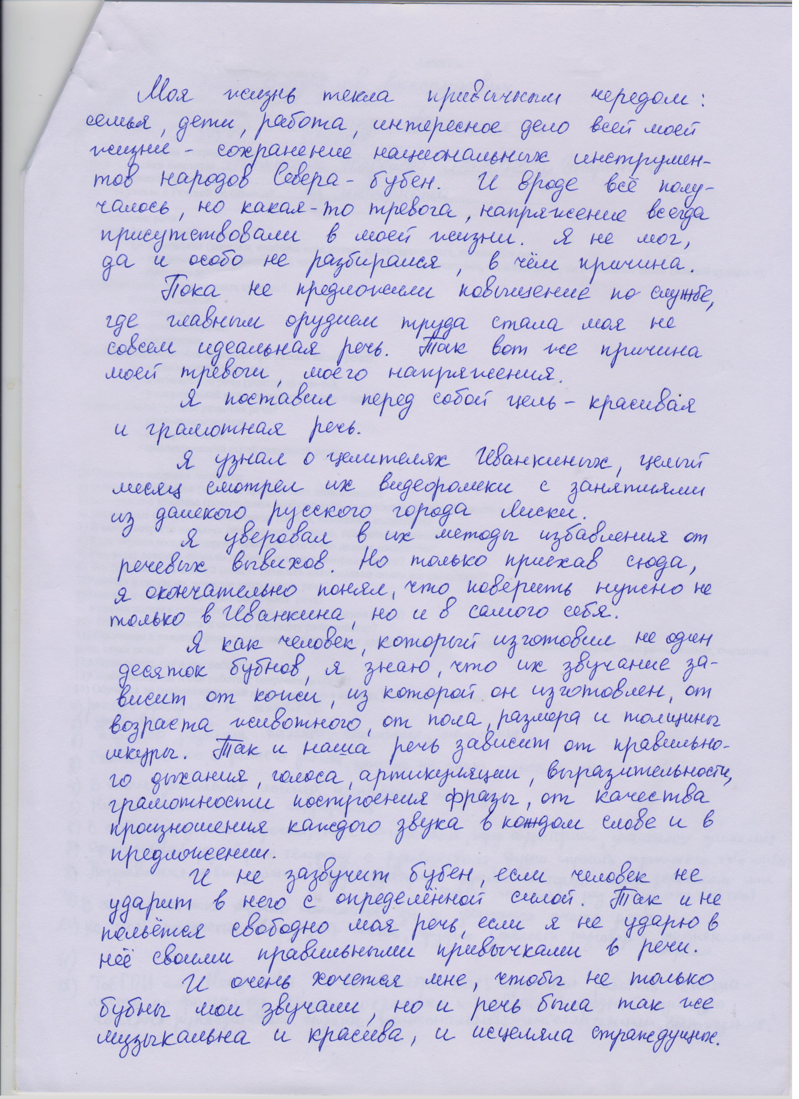 Отзыв Владислава о лечении заикания в Лисках