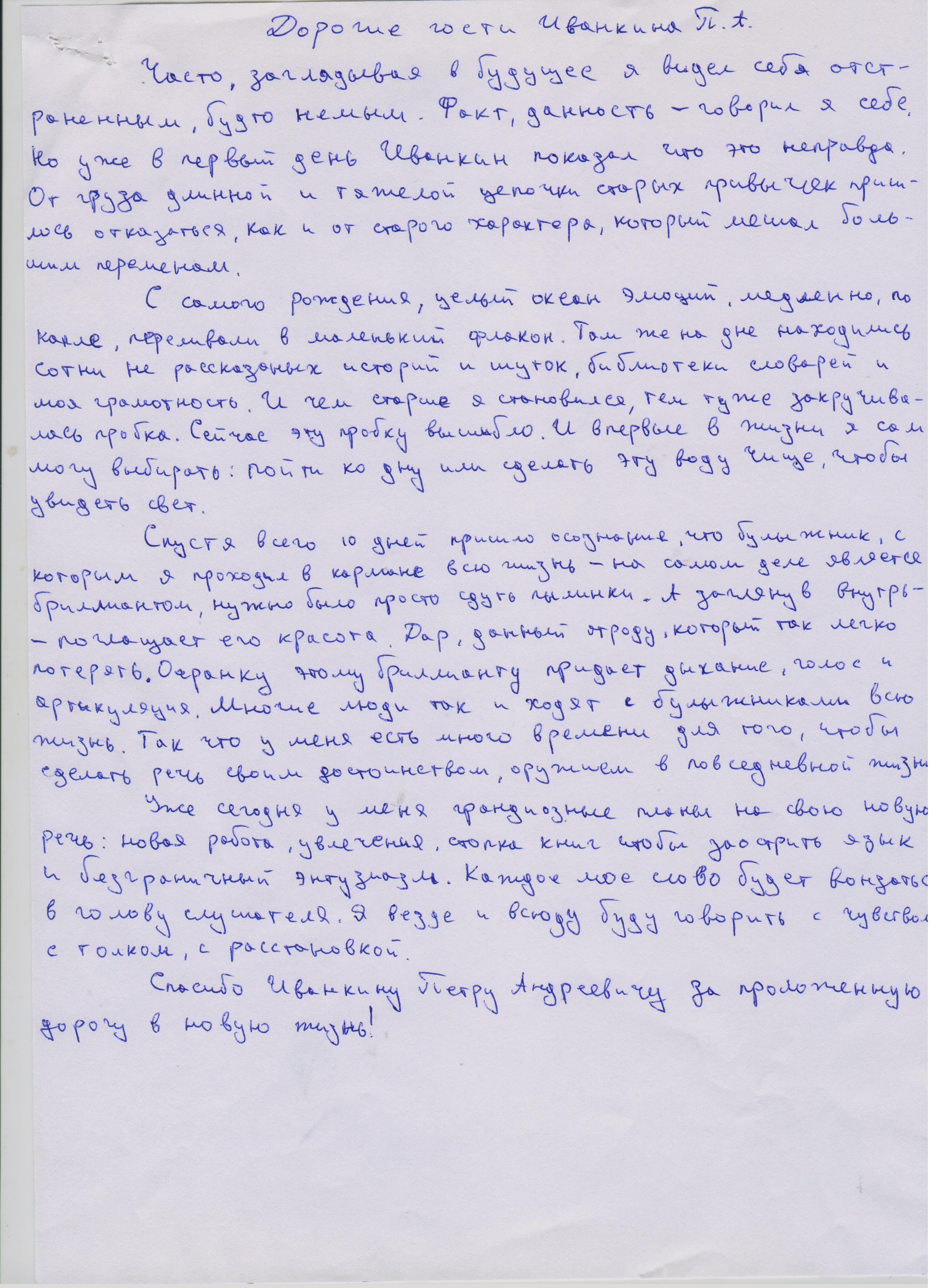 Отзыв о Речевом Центре Иванкина П. А., г. Лиски