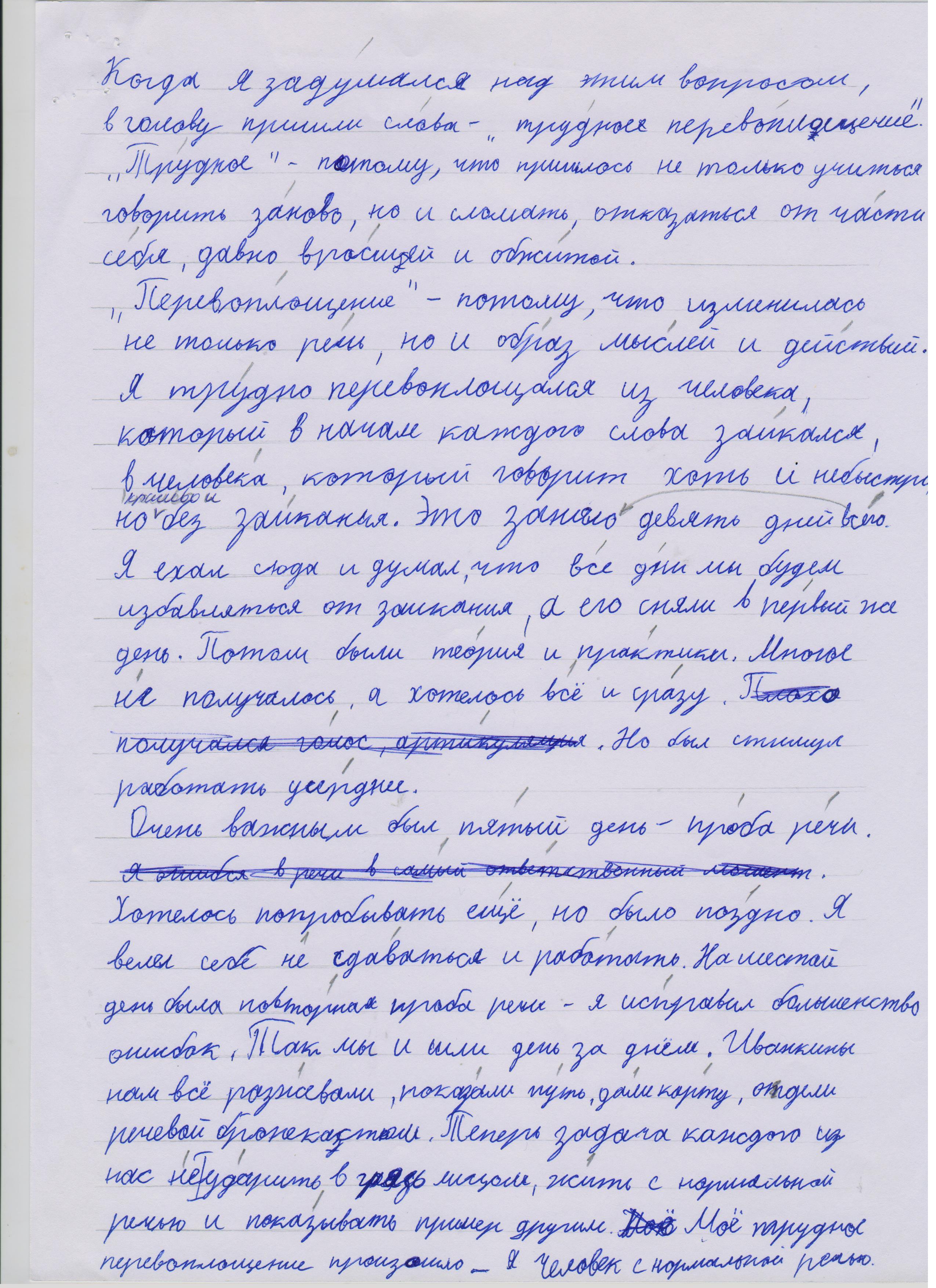 Отзыв Артема, 10 лет о Речевом Центре Иванкина