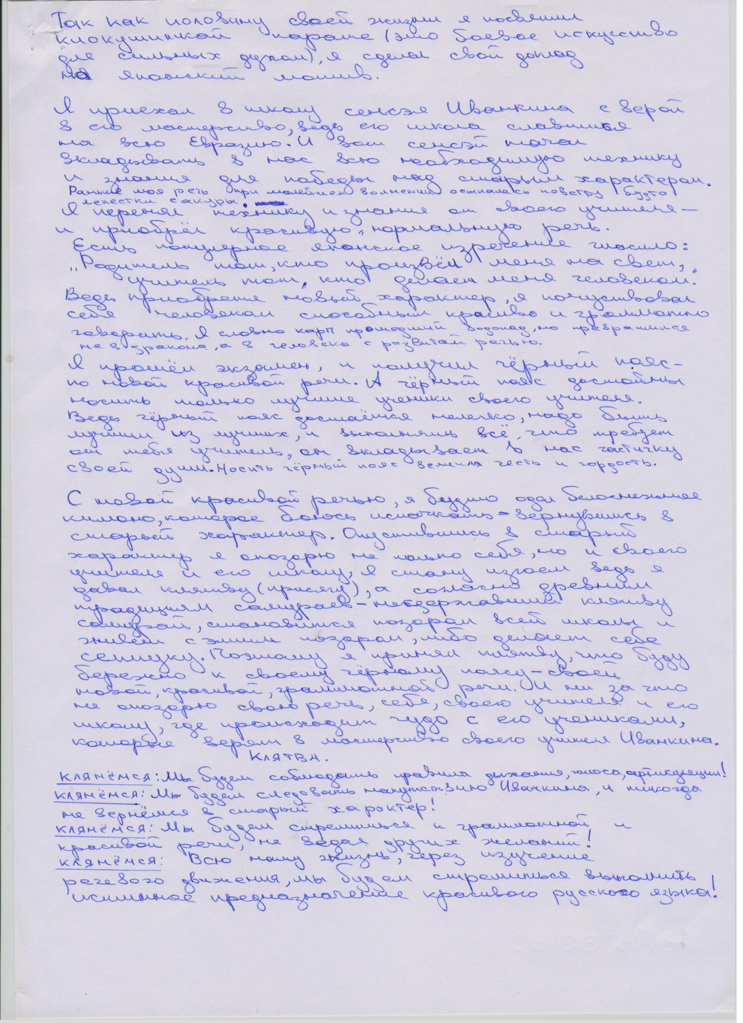 Отзыв Александра, 30 лет,г. Хабаровск о речевом Центре Иванкина.