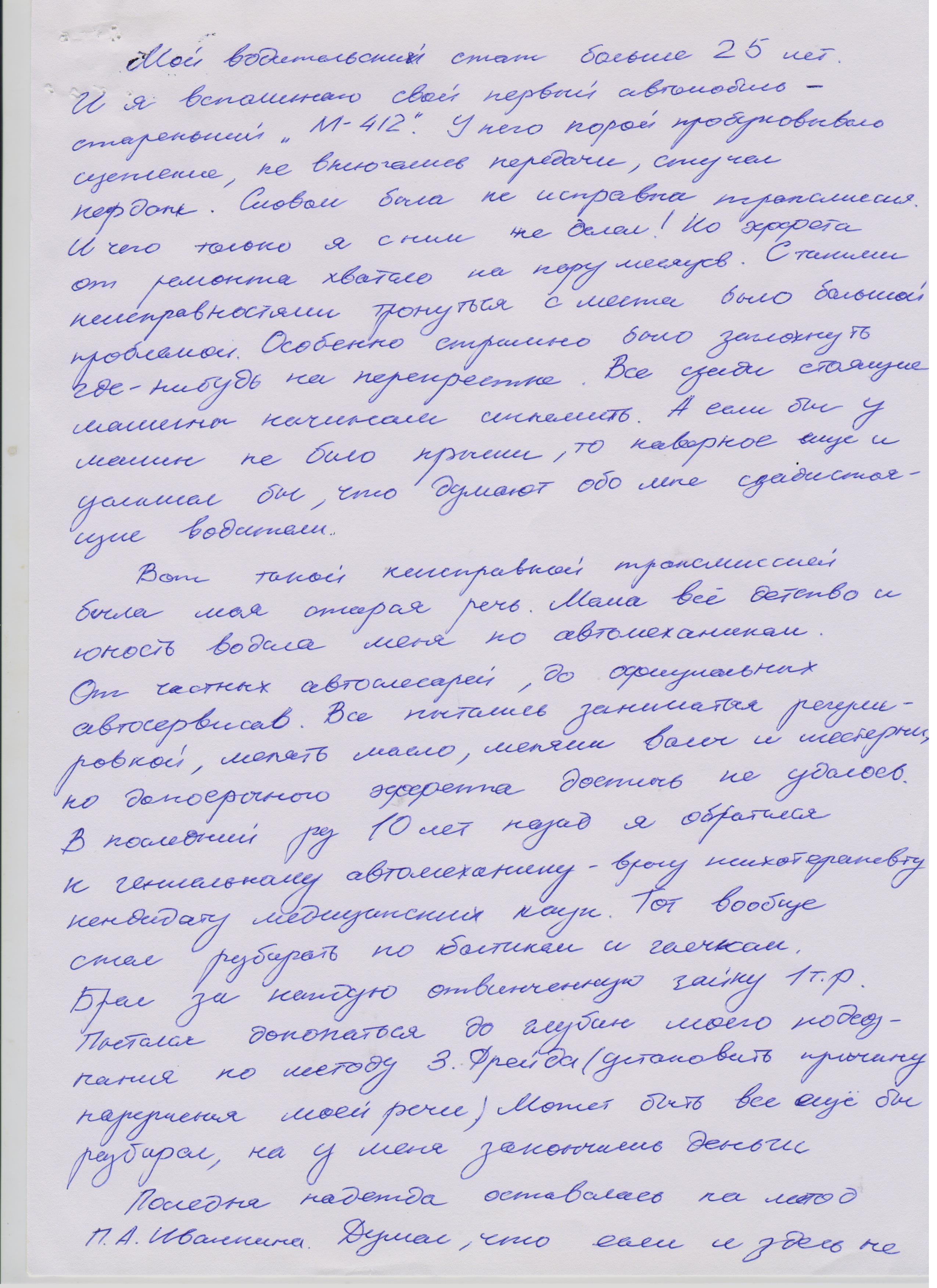 Отзыв Евгений, 45 лет, Пермский кр.