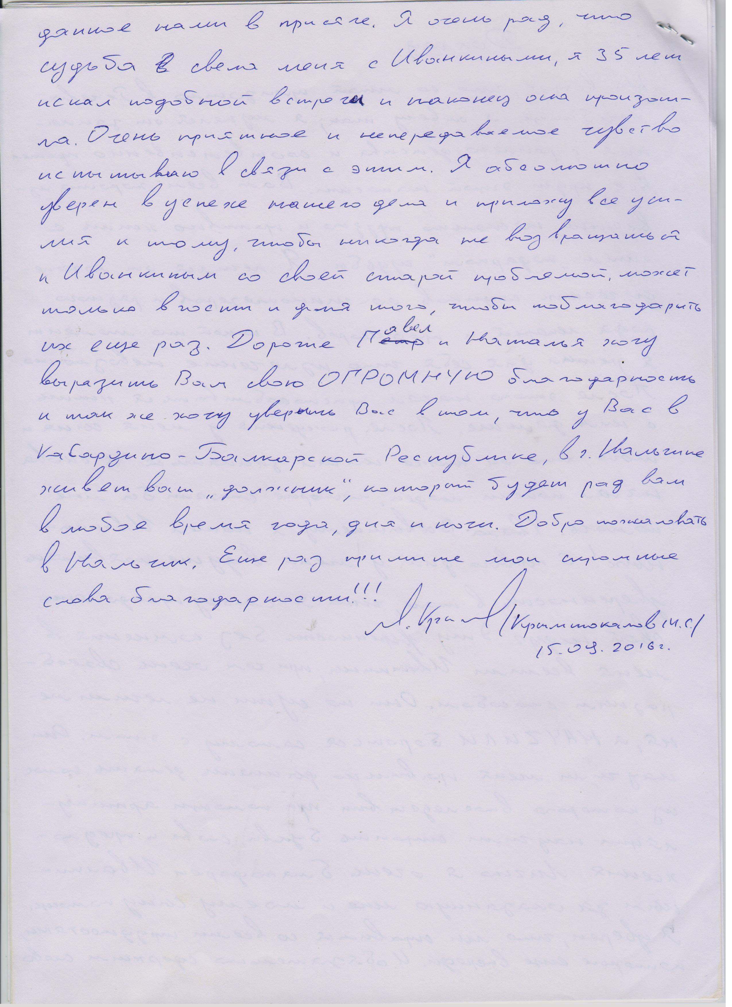 отзыв крымшокалов2 001