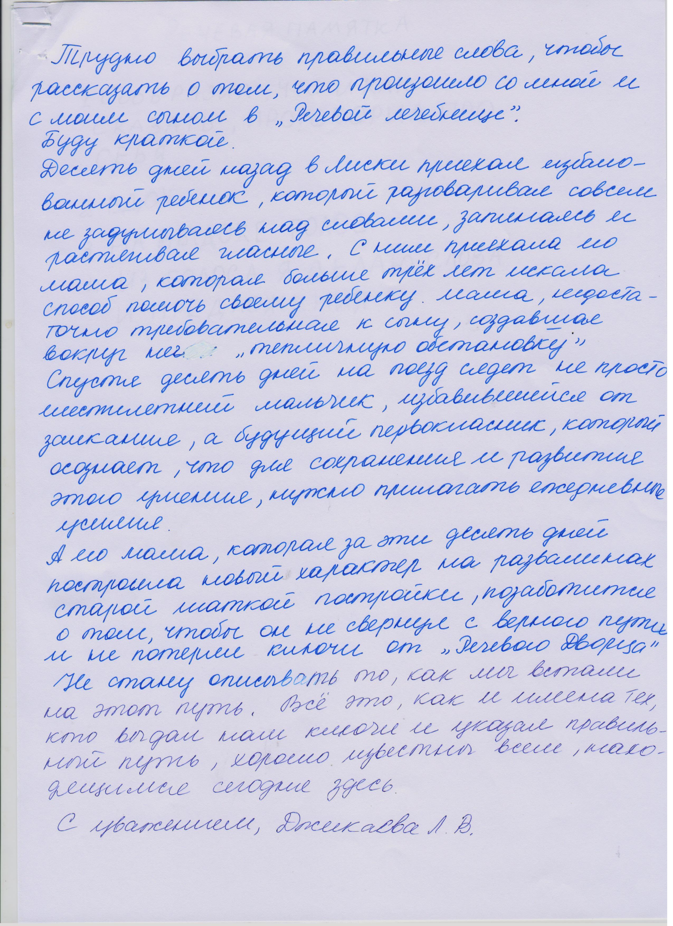 Отзыв мамы Григория 6,5 лет о результатах работы в Речевой Лечебнице Иванкина П. А.
