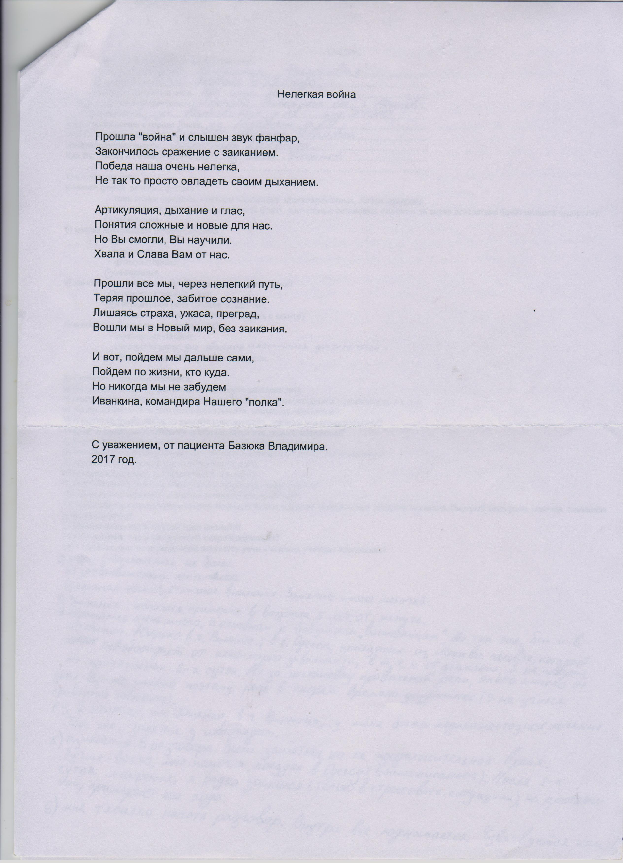 стихи базилюк 001